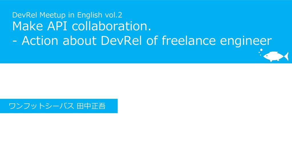 DevRel Meetup in English vol.2 Make API collabo...