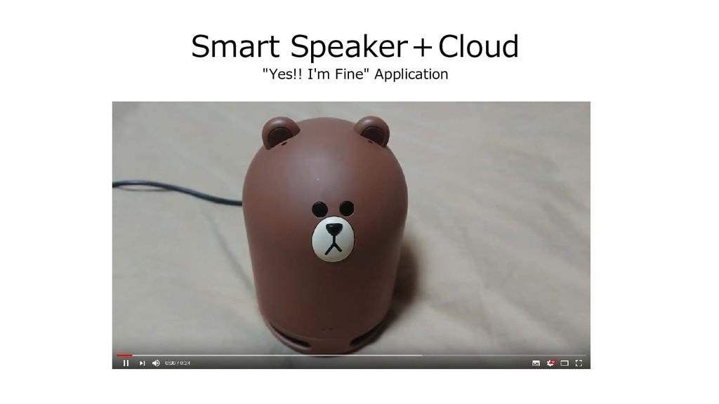 "Smart Speaker+Cloud ""Yes!! I'm Fine"" Application"