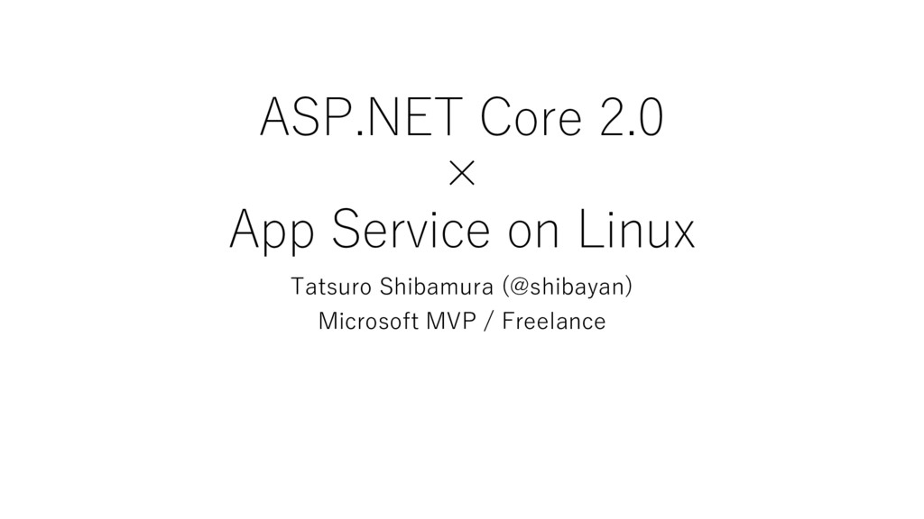 ASP.NET Core 2.0 × App Service on Linux Tatsuro...