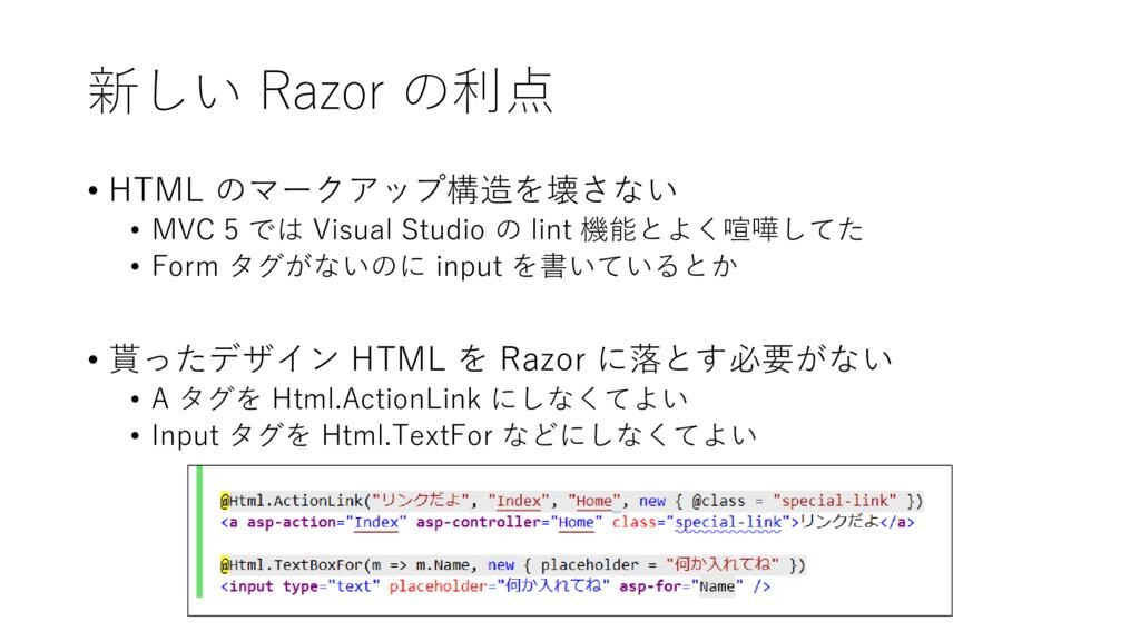 新しい Razor の利点 • HTML のマークアップ構造を壊さない • MVC 5 では ...