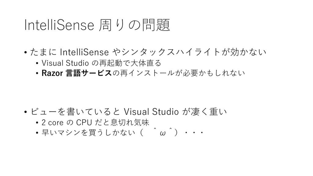 IntelliSense 周りの問題 • たまに IntelliSense やシンタックスハイ...