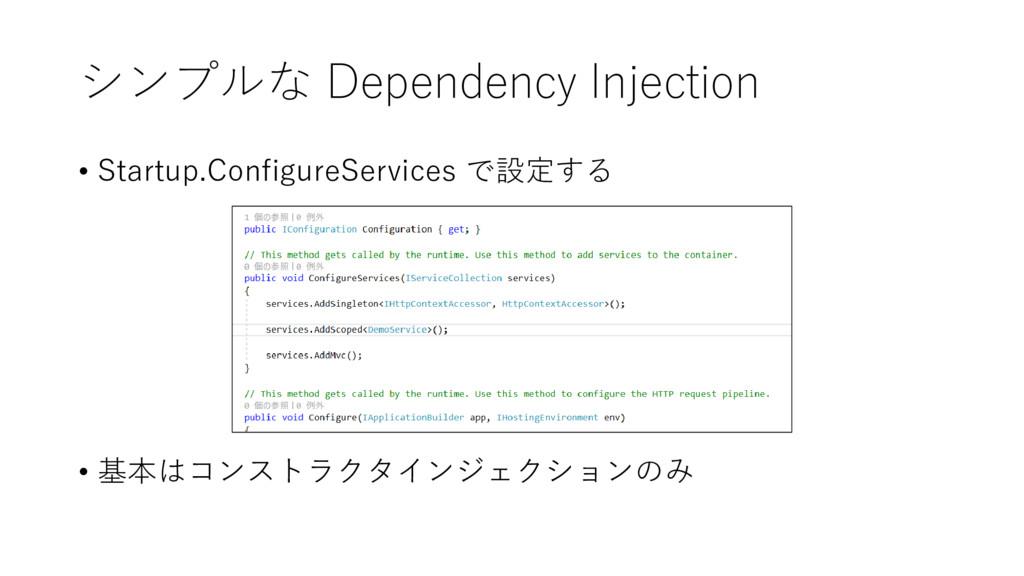 シンプルな Dependency Injection • Startup.ConfigureS...