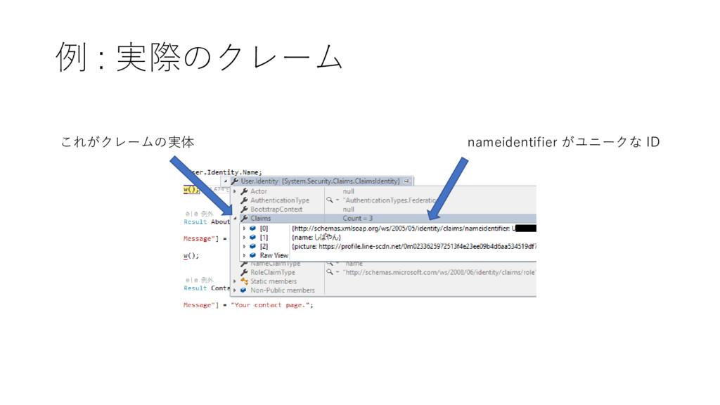 例 : 実際のクレーム nameidentifier がユニークな ID これがクレームの実体