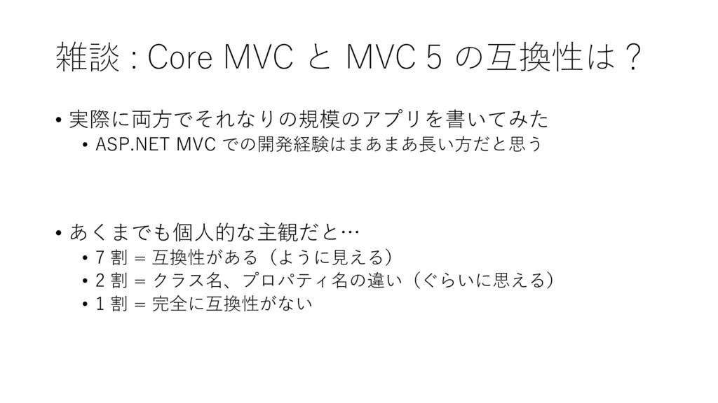 雑談 : Core MVC と MVC 5 の互換性は? • 実際に両方でそれなりの規模のアプ...