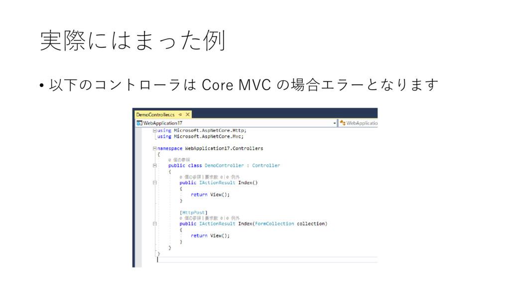 実際にはまった例 • 以下のコントローラは Core MVC の場合エラーとなります