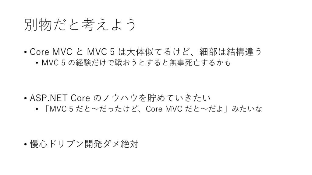 別物だと考えよう • Core MVC と MVC 5 は大体似てるけど、細部は結構違う • ...