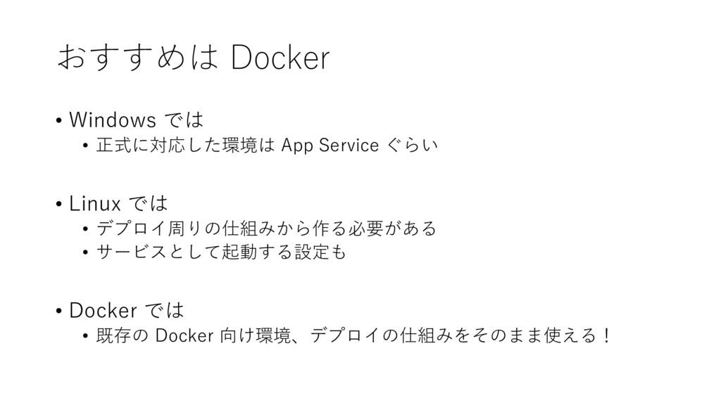 おすすめは Docker • Windows では • 正式に対応した環境は App Serv...