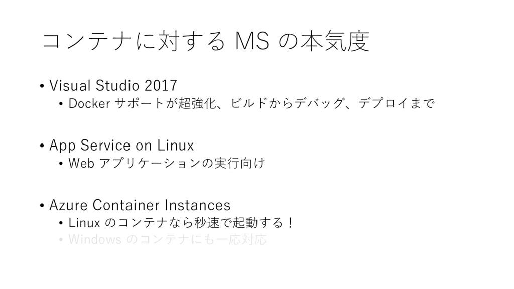 コンテナに対する MS の本気度 • Visual Studio 2017 • Docker ...