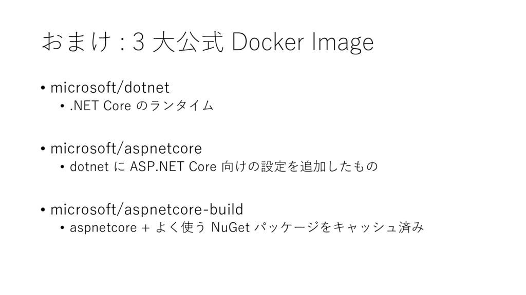 おまけ : 3 大公式 Docker Image • microsoft/dotnet • ....