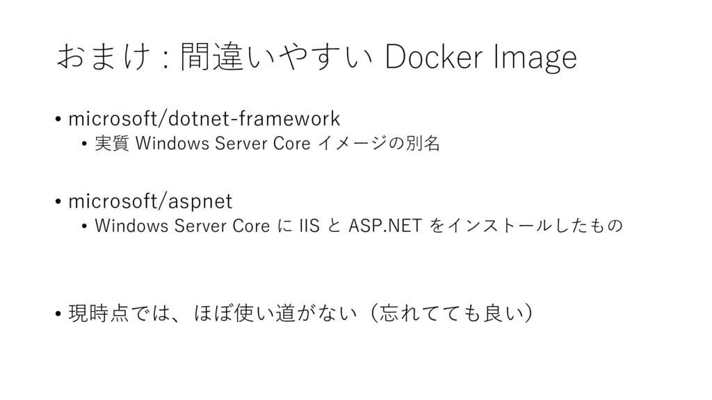 おまけ : 間違いやすい Docker Image • microsoft/dotnet-fr...