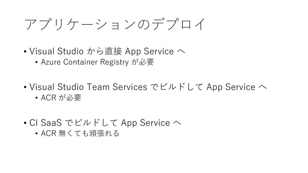 アプリケーションのデプロイ • Visual Studio から直接 App Service ...