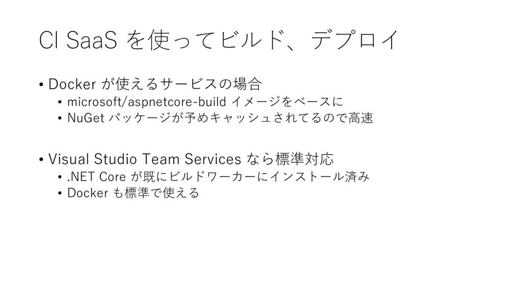 CI SaaS を使ってビルド、デプロイ • Docker が使えるサービスの場合 • mic...