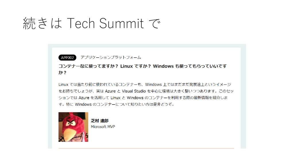 続きは Tech Summit で