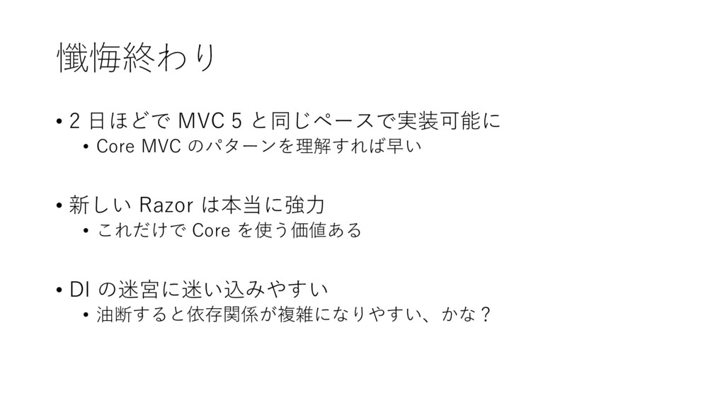 懺悔終わり • 2 日ほどで MVC 5 と同じペースで実装可能に • Core MVC のパ...