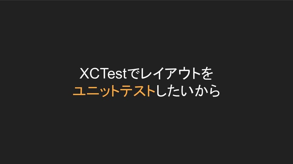 XCTestでレイアウトを ユニットテストしたいから