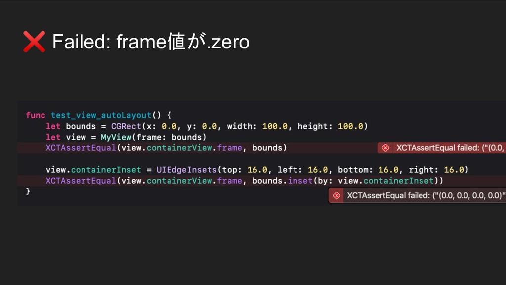 ❌ Failed: frame値が.zero