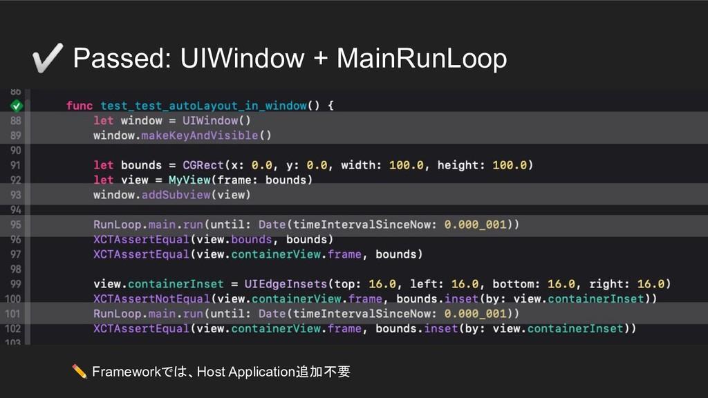 ✅ Passed: UIWindow + MainRunLoop ✏ Frameworkでは、...