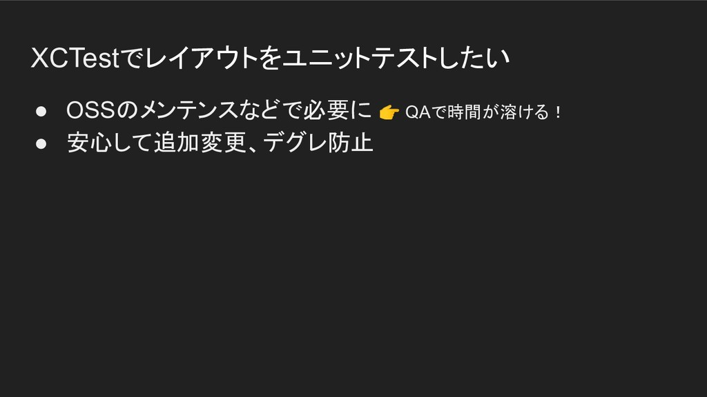 XCTestでレイアウトをユニットテストしたい ● OSSのメンテンスなどで必要に  QAで時...