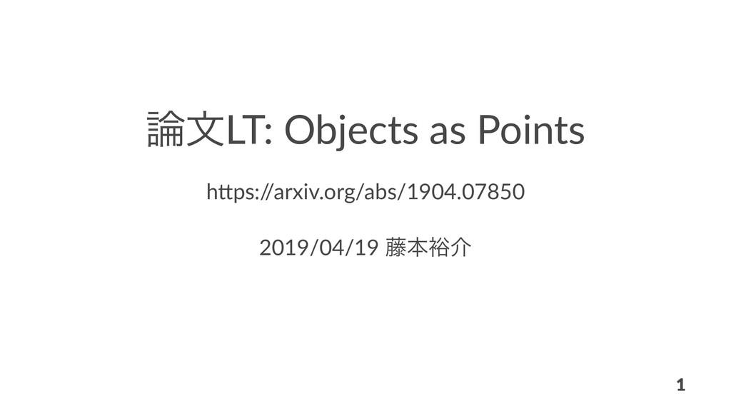 """จLT: Objects as Points h""""ps:/ /arxiv.org/abs/1..."""