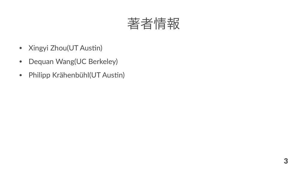 ஶऀใ • Xingyi Zhou(UT Aus1n) • Dequan Wang(UC B...