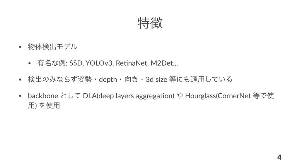 ಛ • ମݕग़Ϟσϧ • ༗໊ͳྫ: SSD, YOLOv3, Re.naNet, M2D...