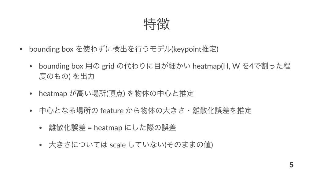 ಛ • bounding box ΛΘͣʹݕग़Λߦ͏Ϟσϧ(keypointਪఆ) • b...