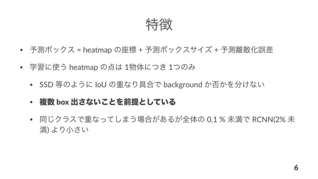ಛ • ༧ଌϘοΫε = heatmap ͷ࠲ඪ + ༧ଌϘοΫεαΠζ + ༧ଌԽޡࠩ...