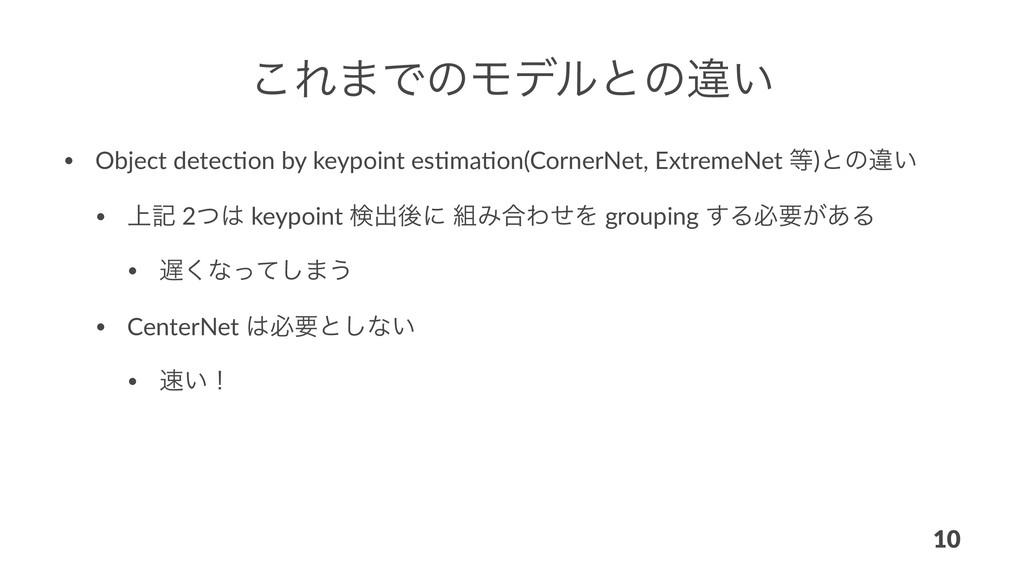 ͜Ε·ͰͷϞσϧͱͷҧ͍ • Object detec*on by keypoint es*m...