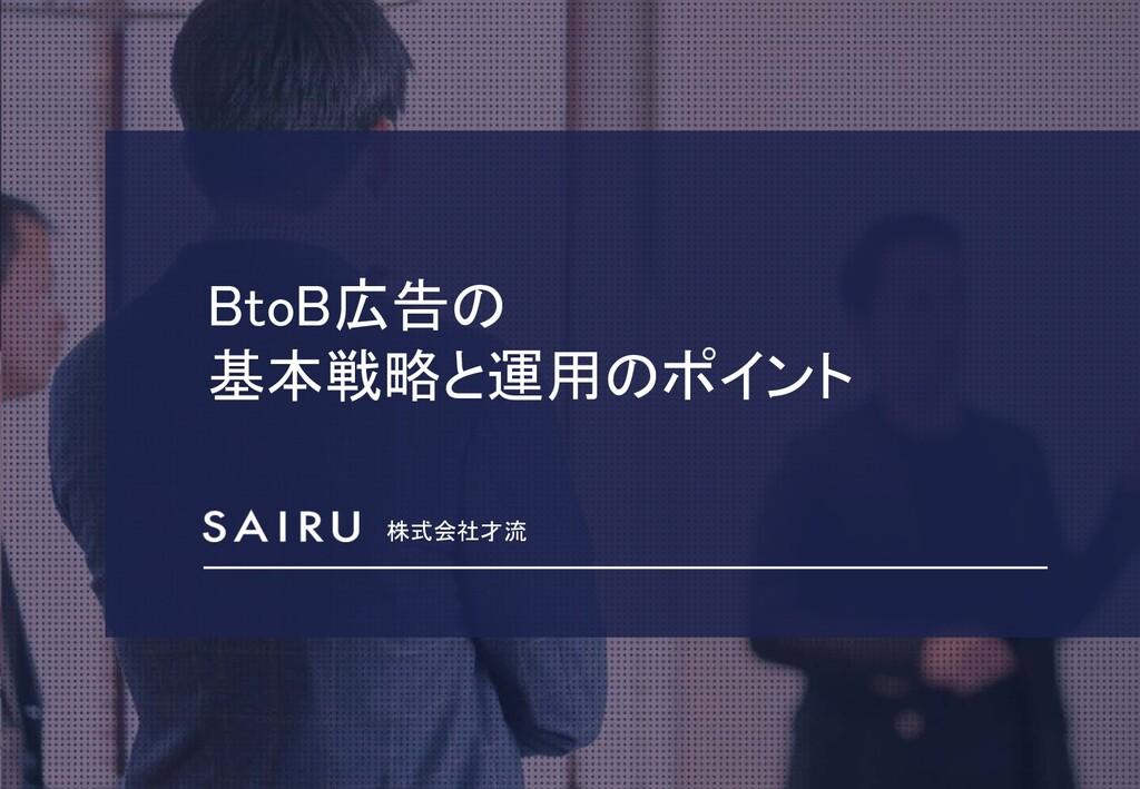 株式会社才流 BtoB広告の 基本戦略と運用のポイント