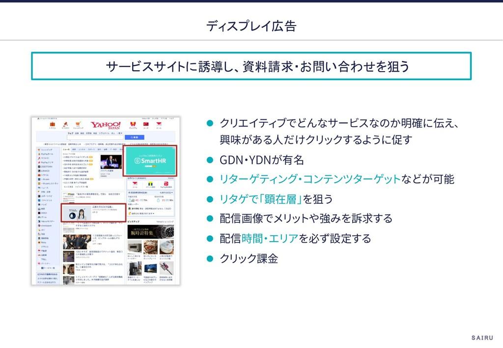 サービスサイトに誘導し、資料請求・お問い合わせを狙う ディスプレイ広告 l l GDN YDN...