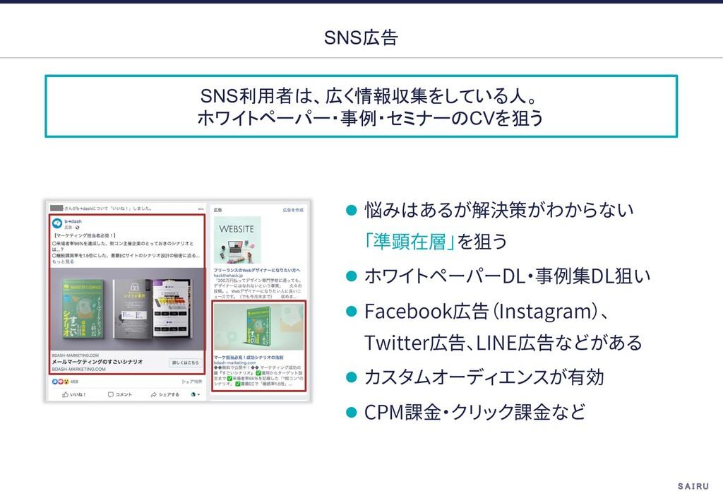 SNS利用者は、広く情報収集をしている人。 ホワイトペーパー・事例・セミナーのCVを狙う SN...