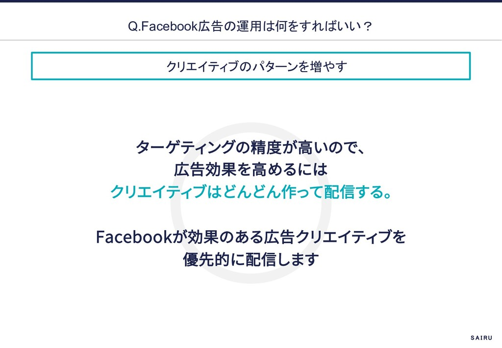 クリエイティブのパターンを増やす Q.Facebook広告の運用は何をすればいい? Faceb...