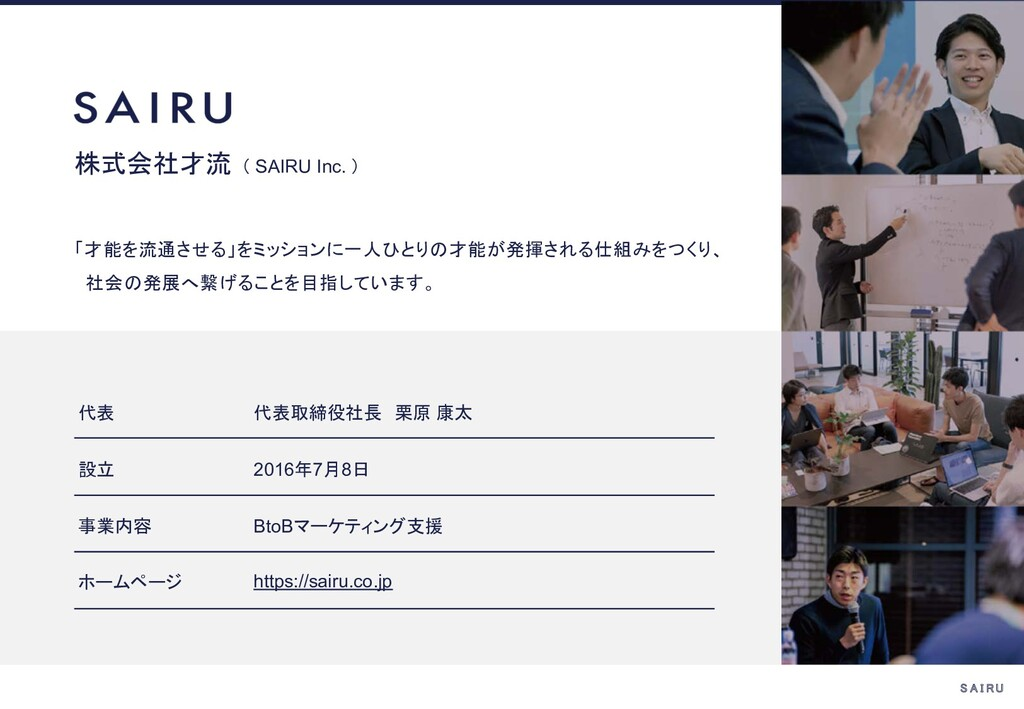 S A I R U 株式会社才流( SAIRU Inc. ) 「才能を流通させる」をミッション...