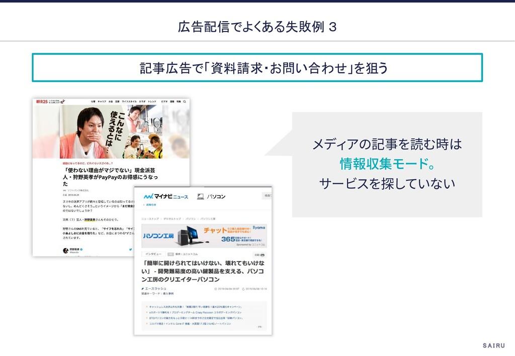 記事広告で「資料請求・お問い合わせ」を狙う 広告配信でよくある失敗例 3 S A I R U