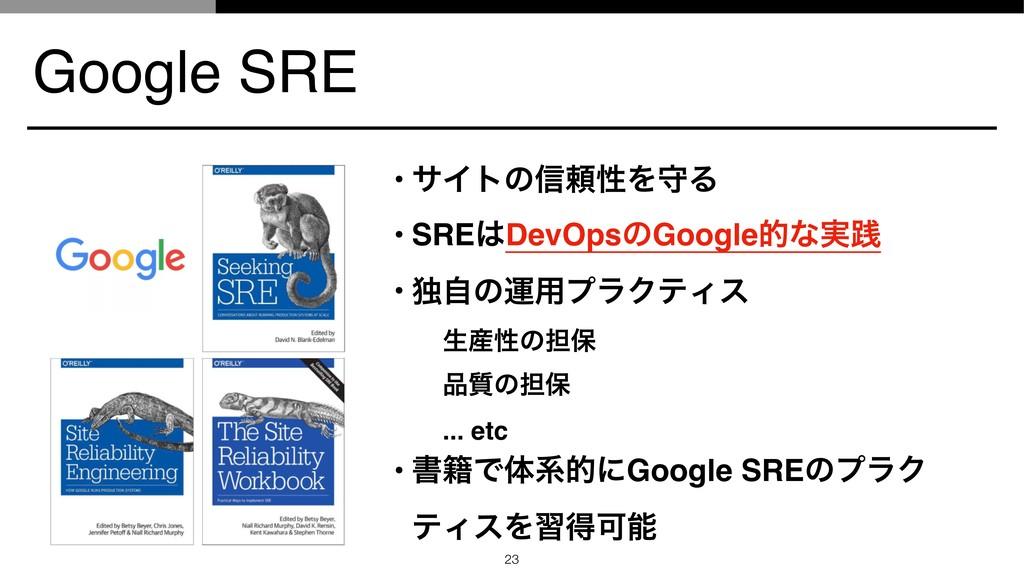 Google SRE • αΠτͷ৴པੑΛकΔ • SREDevOpsͷGoogleతͳ࣮ફ...
