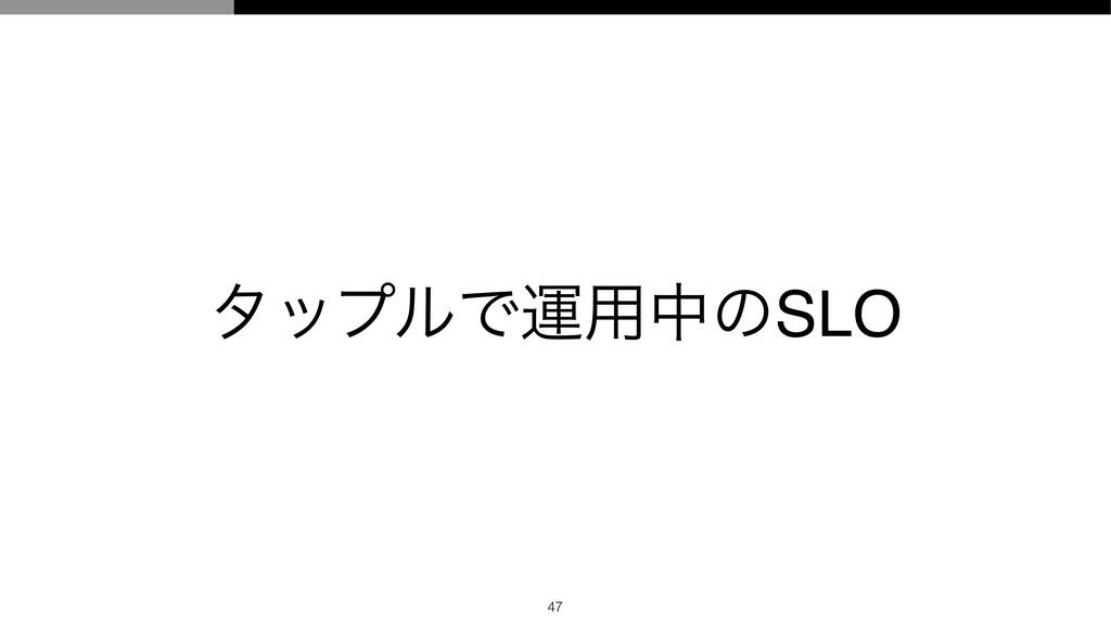 λοϓϧͰӡ༻தͷSLO !47