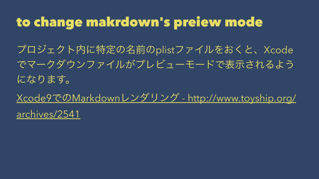 to change makrdown's preiew mode ϓϩδΣΫτ಺ʹಛఆͷ໊લͷ...