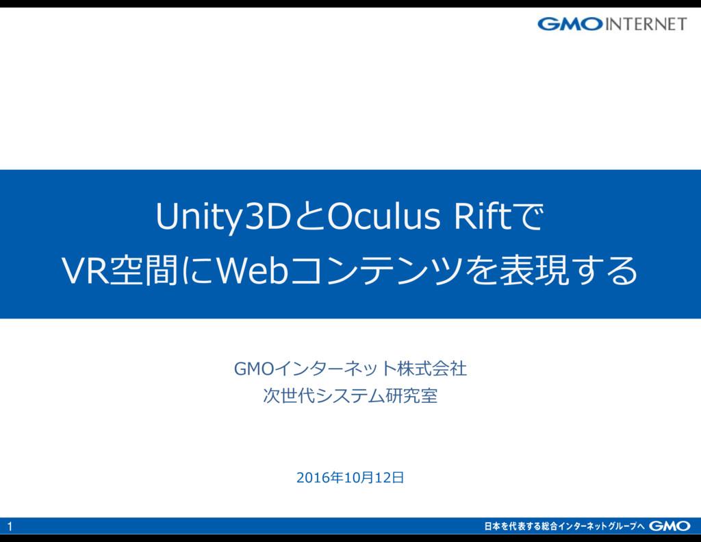 1 Unity3DとOculus Riftで VR空間にWebコンテンツを表現する GMOイン...