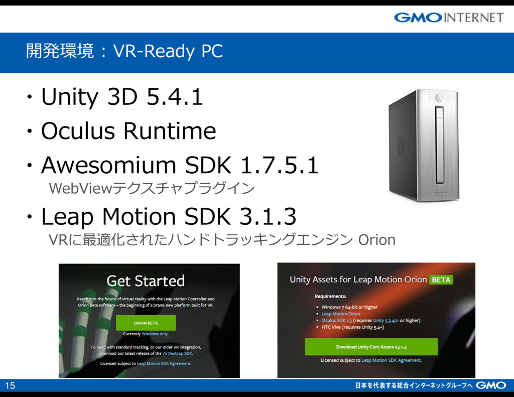 15 ・Unity 3D 5.4.1 ・Oculus Runtime ・Awesomium S...