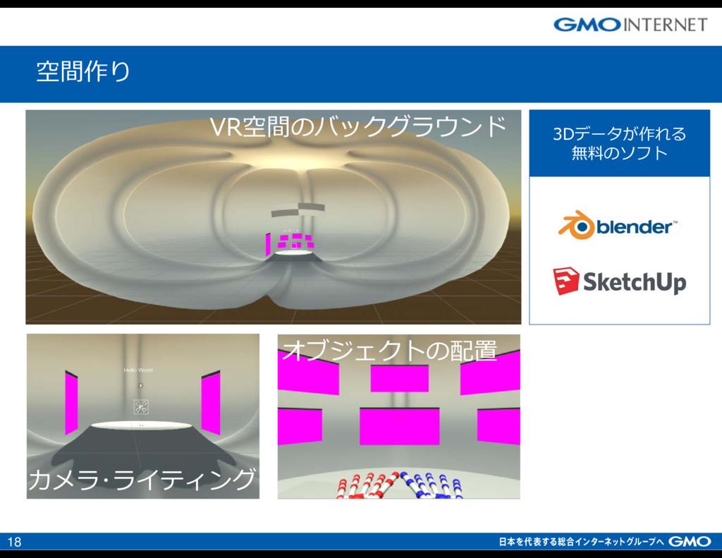 18 VR空間のバックグラウンド カメラ・ライティング オブジェクトの配置 空間作り 3Dデー...