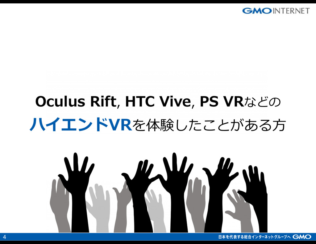 4 Oculus Rift, HTC Vive, PS VRなどの ハイエンドVRを体験したこ...