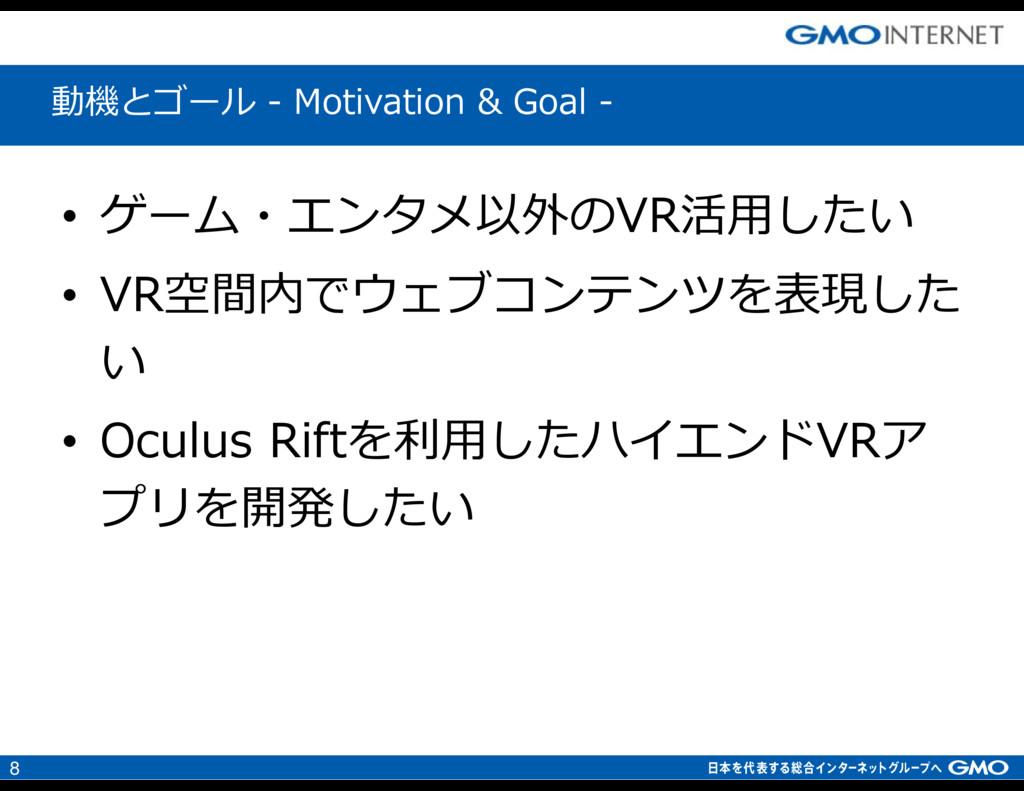 8 • ゲーム・エンタメ以外のVR活用したい • VR空間内でウェブコンテンツを表現した い ...