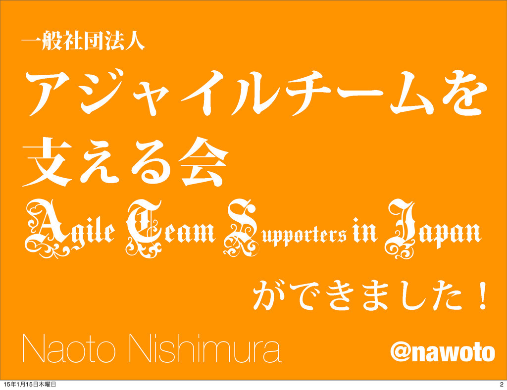 Agile Team Supporters in Japan Ұൠࣾஂ๏ਓ ΞδϟΠϧνʔϜΛ...