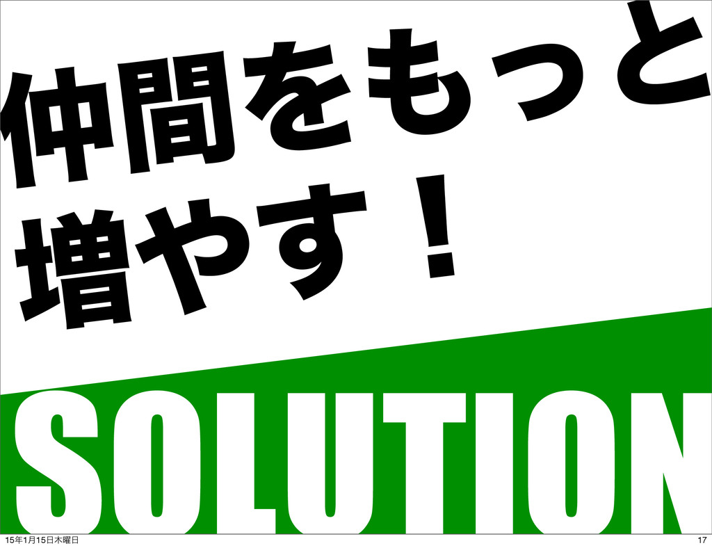 ؒΛͬͱ ૿͢ʂ SOLUTION 17 151݄15༵