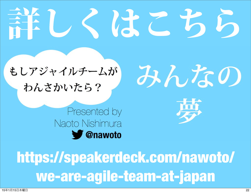ৄ͘͠͸ͪ͜Β https://speakerdeck.com/nawoto/ we-are-...