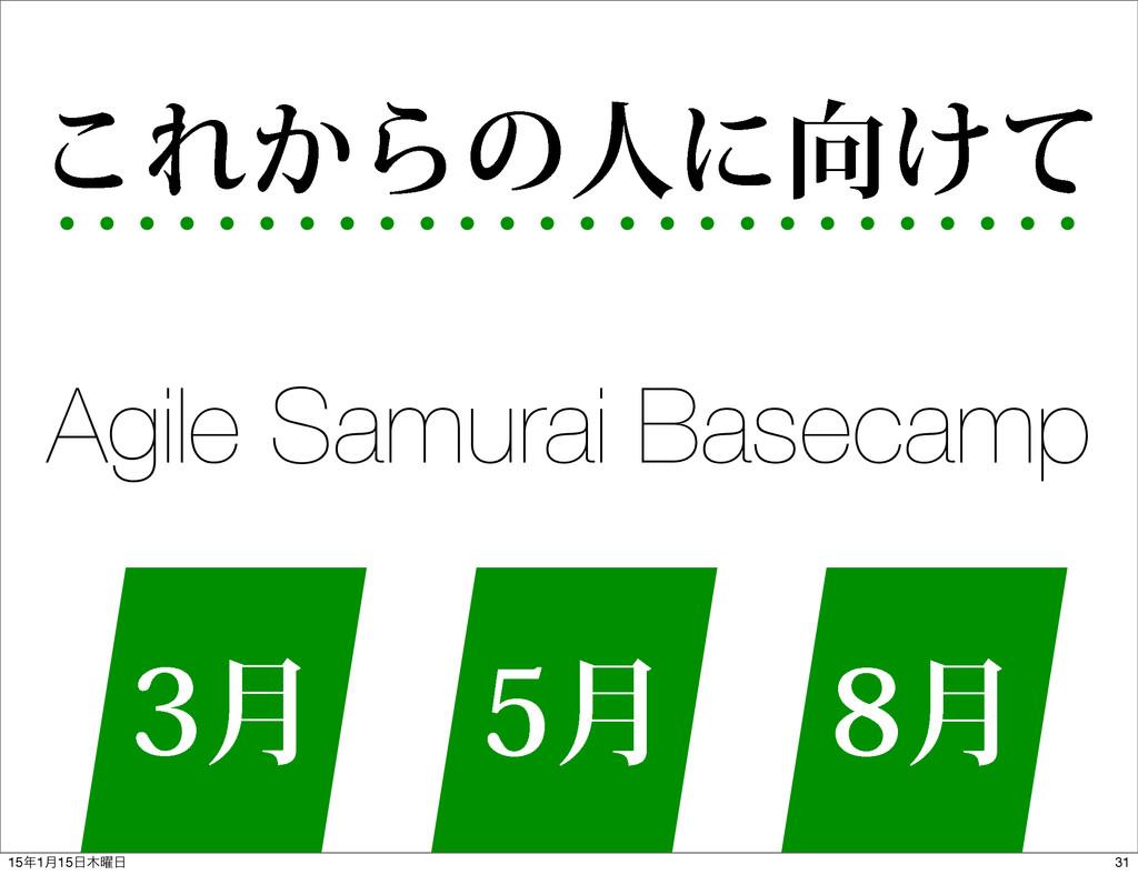 Agile Samurai Basecamp ͜Ε͔Βͷਓʹ͚ͯ ݄ ݄ ݄ 31 1...