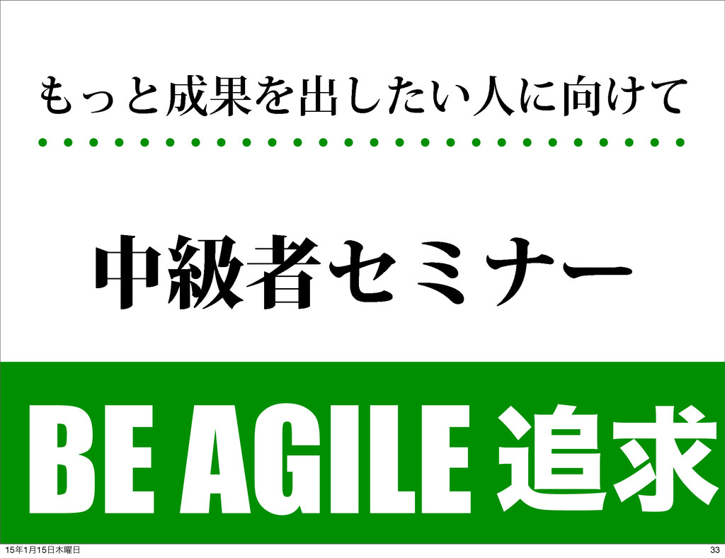 ͬͱՌΛग़͍ͨ͠ਓʹ͚ͯ தڃऀηϛφʔ BE AGILE ٻ 33 151݄15...