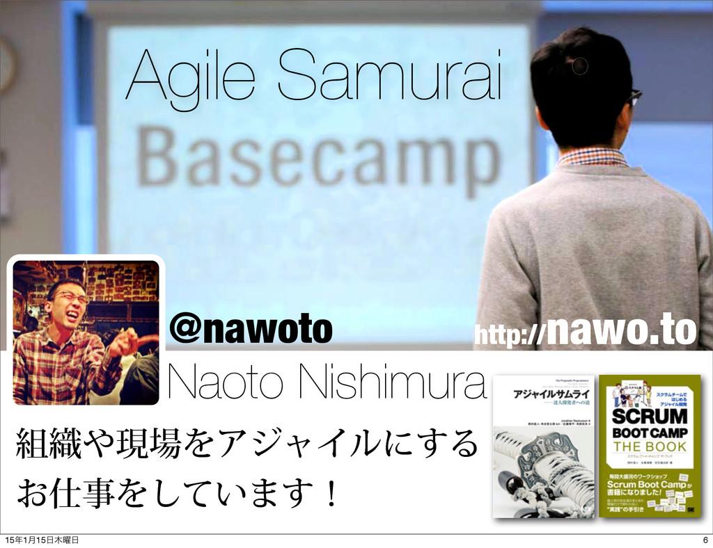 Naoto Nishimura @nawoto http://nawo.to ৫ݱΛΞδ...