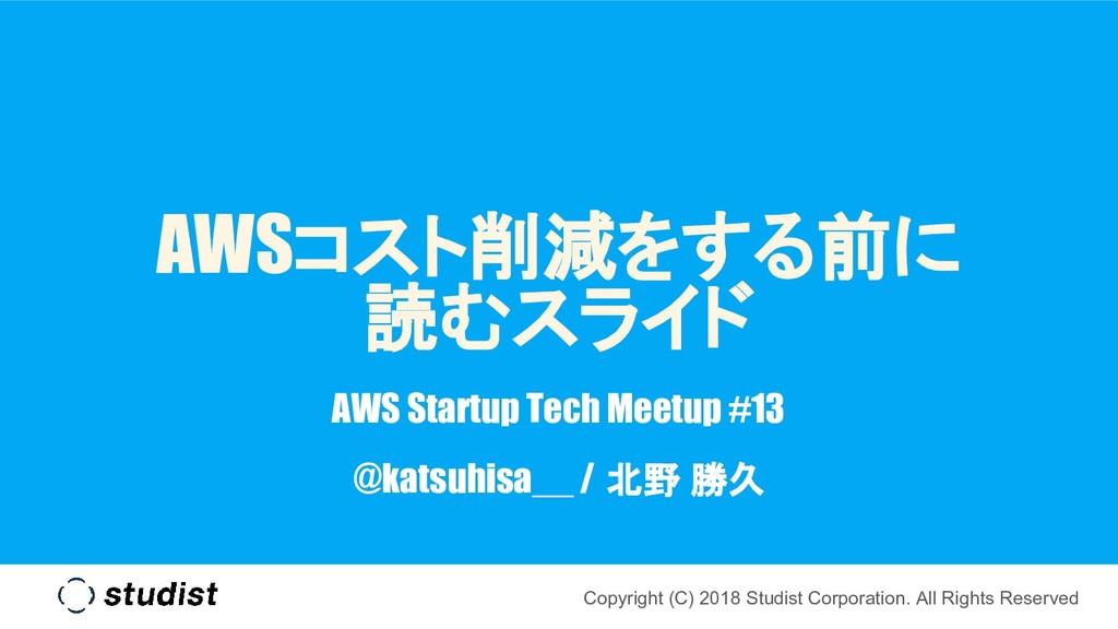 AWSコスト削減をする前に 読むスライド AWS Startup Tech Meetup #1...