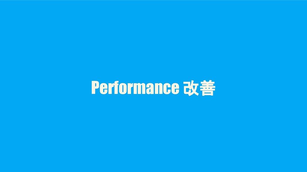 Performance 改善